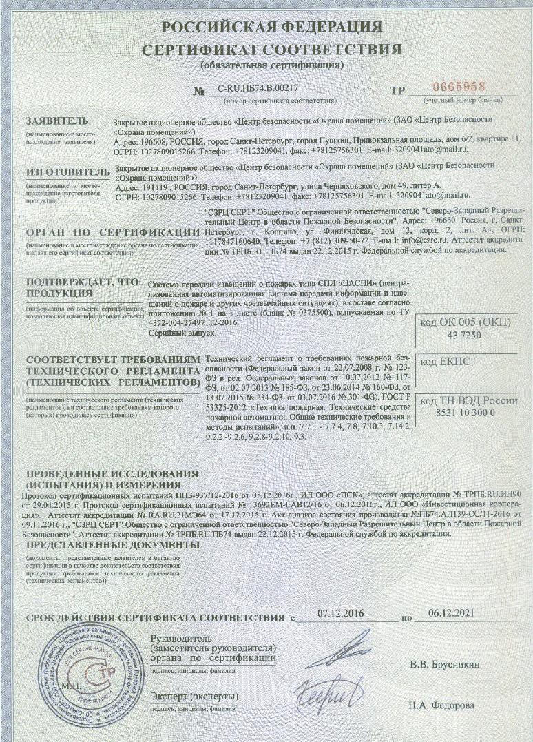Сертификат соответствия МЧС