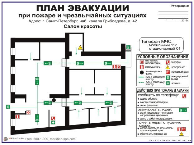 План эвакуации салона красоты