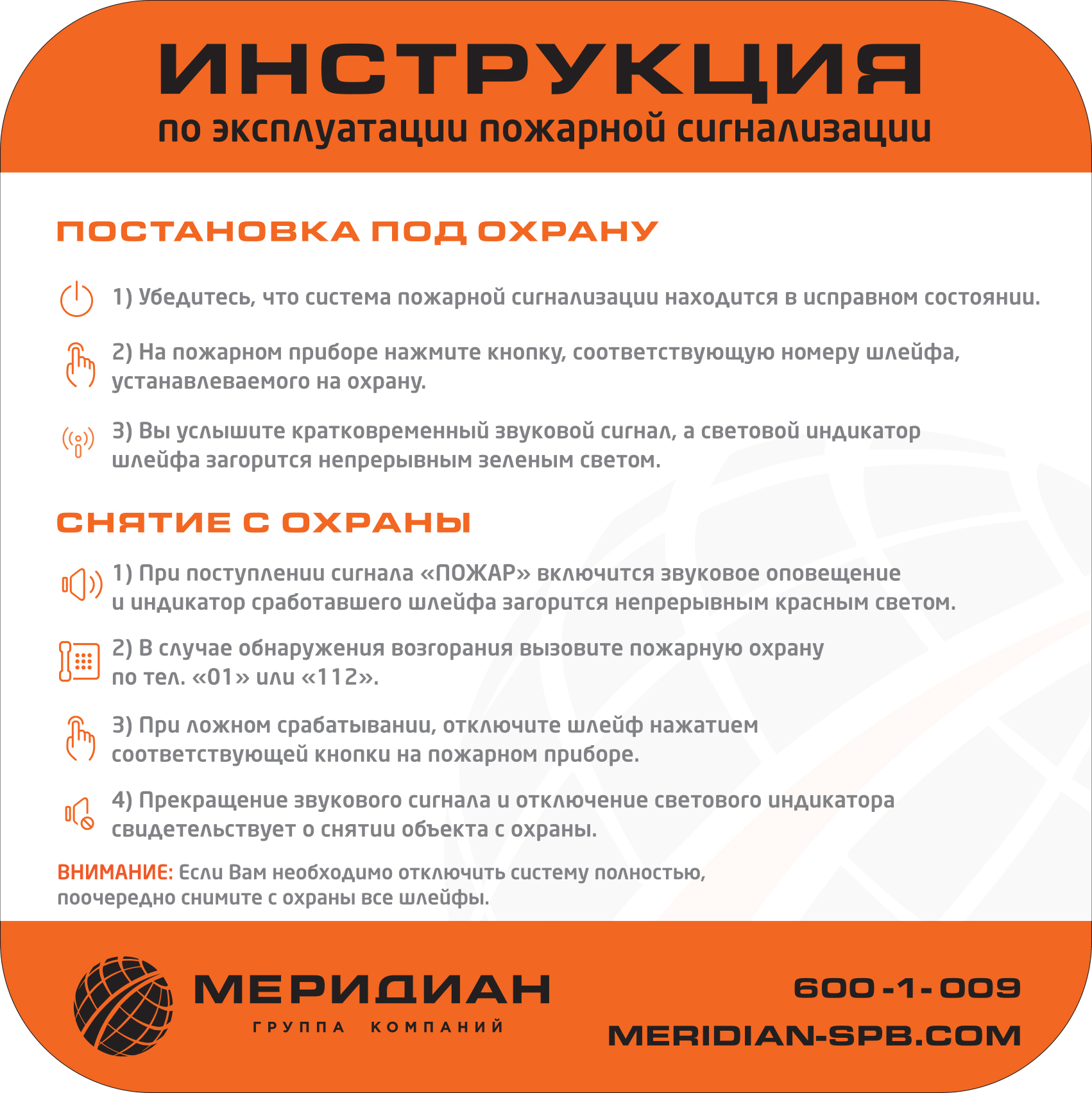 Инструкция по эксплуатации пожарной сигнализации